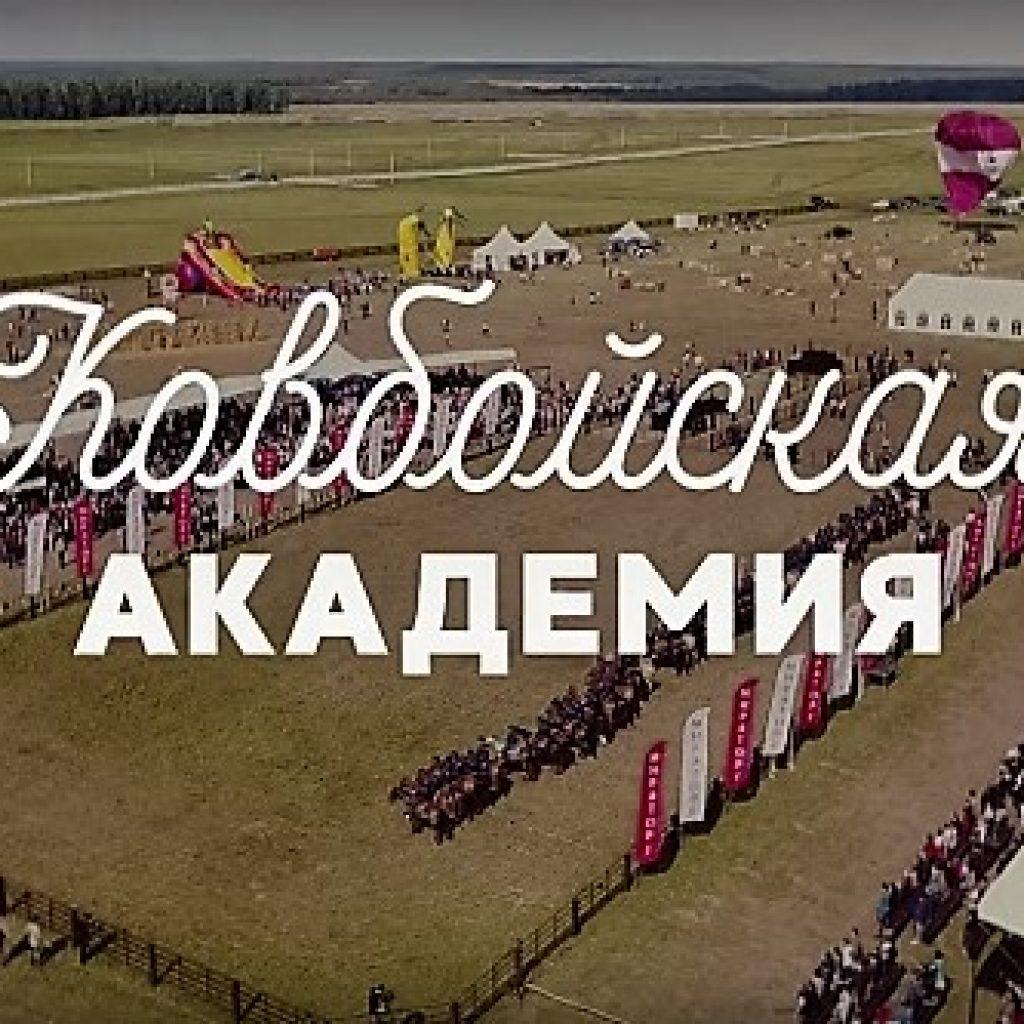 Ковбойская академия. Русское родео