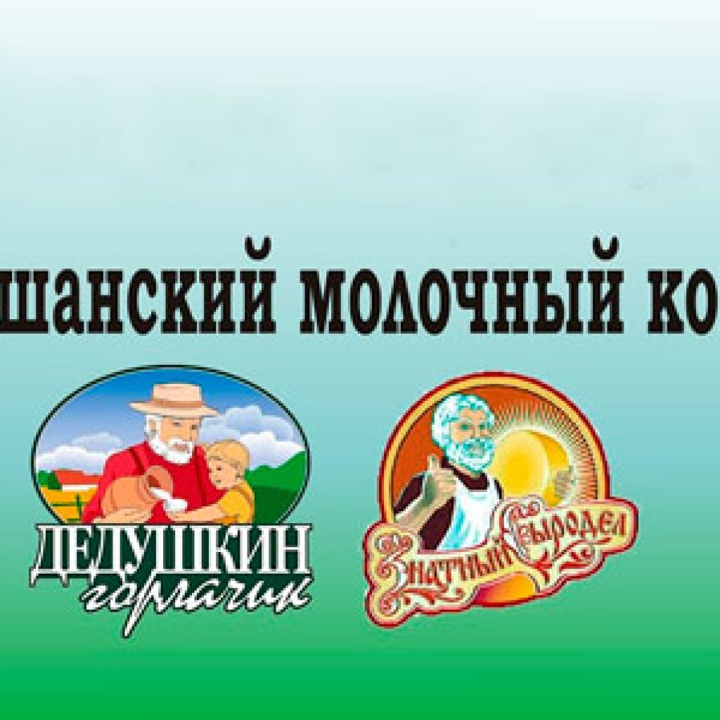 Оршанский молочный комбинат