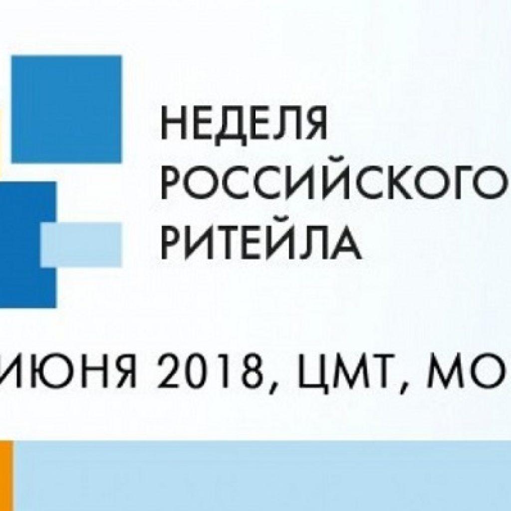 Неделя российского ритейла