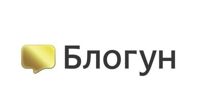 «Блогун»