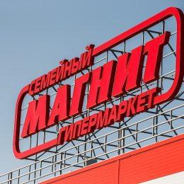 Почему «Магнит» меняет формат мелкооптовых магазинов
