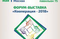 Форум-выставка «Кооперация – 2018»