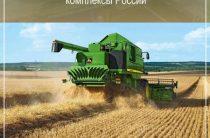 Крупнейшие агропромышленные компании России по версии Raex