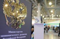 Минэкономразвития подготовило поправки о проведении внеплановых проверок бизнеса