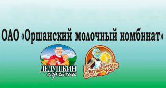 Оршанский молочный комбинат приступит к реализации двух инвестпроектов