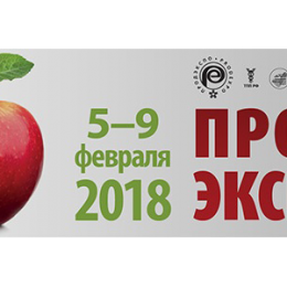 Продэкспо-2018