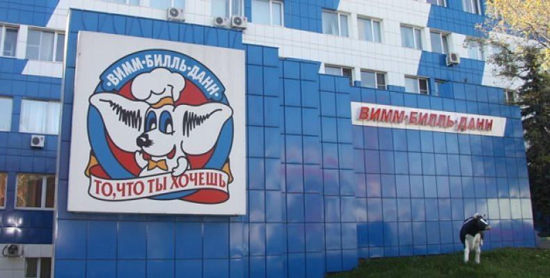 PepsiCo: молочная продукция «Вимм-Билль-Данн» не содержит вирус ящура
