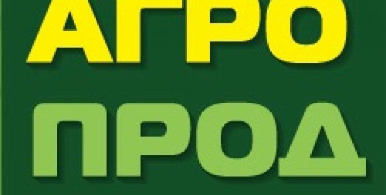 Агропродмаш 2017