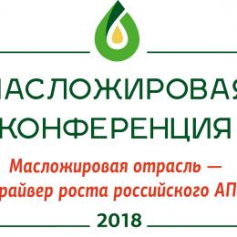 Масложировая конференция-2018
