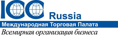 Международная торговая палата в России