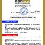 Рекомендация МТФ