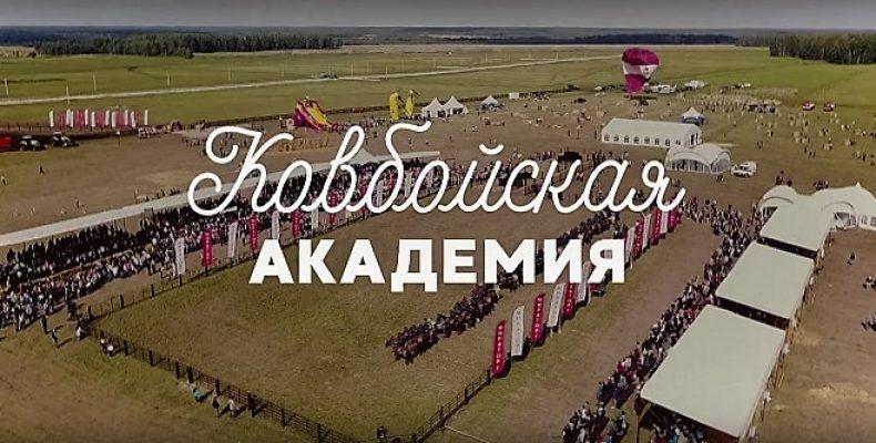 «Русское родео»: как балерина провела месяц на ферме